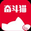 奋斗猫 V3.1.20171114 安卓版