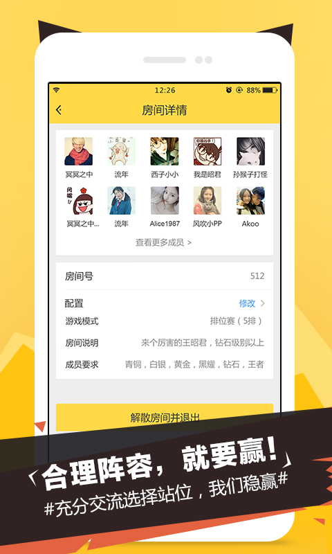猫爪电竞 V1.8.4 安卓版截图4