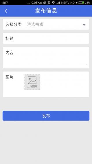洗万家 V2.0 安卓版截图3