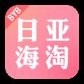 日亚海淘 V1.0.0 安卓版