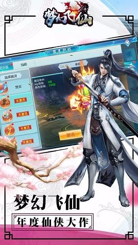 梦幻飞仙 V1.0.0 安卓版截图1