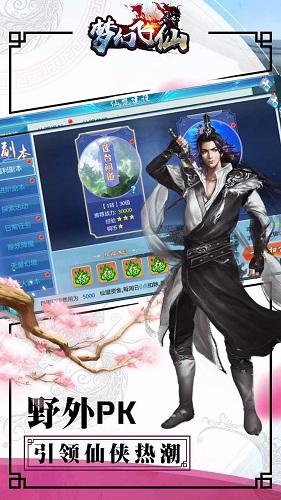 梦幻飞仙 V1.0.0 安卓版截图2