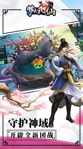 梦幻飞仙 V1.0.0 安卓版截图5