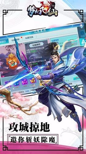 梦幻飞仙 V1.0.0 安卓版截图4