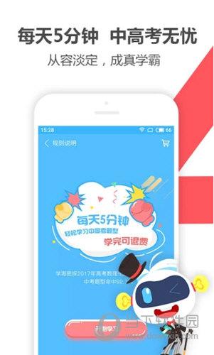 学海密探iOS版