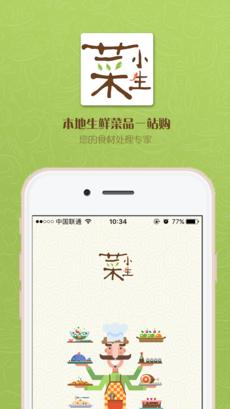 菜小生 V2.5.1 安卓版截图3