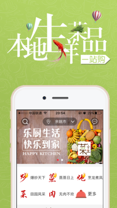 菜小生 V2.5.1 安卓版截图1
