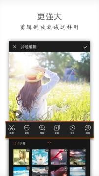 乐秀视频编辑 V7.8.7 安卓版截图3