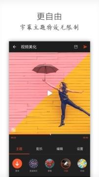 乐秀视频编辑 V7.8.7 安卓版截图1