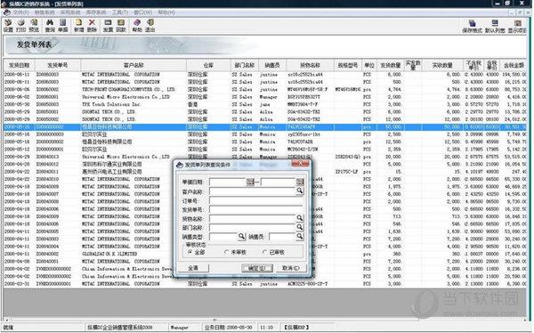 纵横IC企业销售管理系统