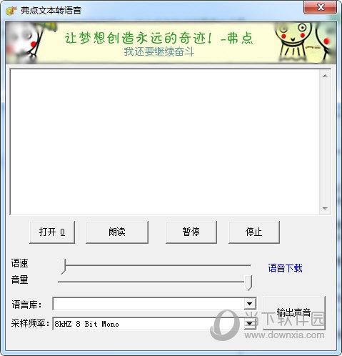 弗点文本转语音 V1.0 绿色免费版