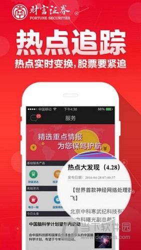 财富聚财App