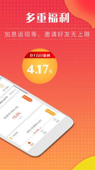 贤钱宝 V1.2.7 安卓版截图2