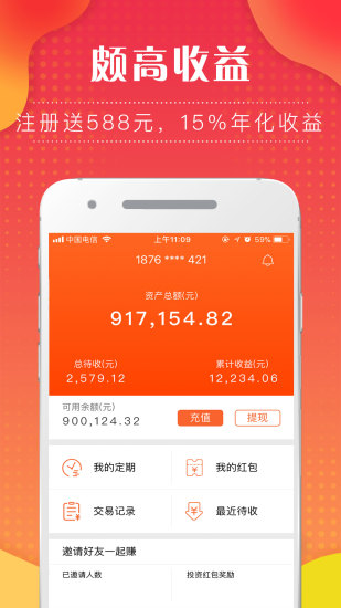 贤钱宝 V1.2.7 安卓版截图4