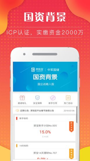 贤钱宝 V1.2.7 安卓版截图3