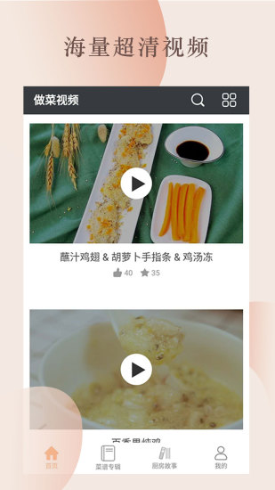 做菜视频 V4.80.33 安卓版截图1