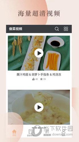 做菜视频iOS版