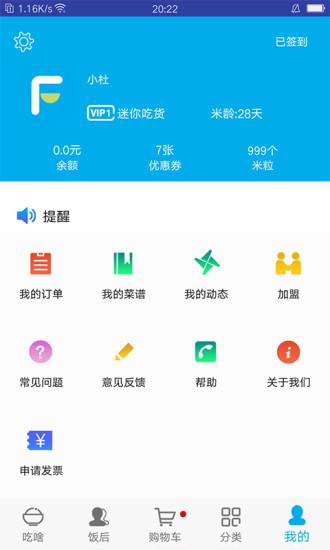 饭美美 V3.5.4 安卓版截图5