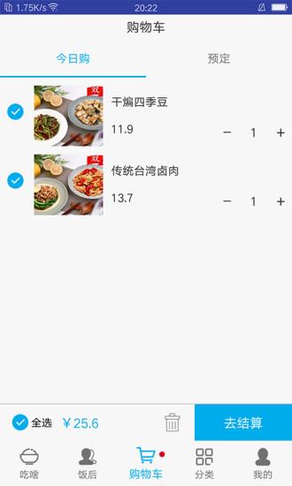 饭美美 V3.5.4 安卓版截图4