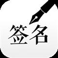 签名设计大师 V1.5.0 安卓版