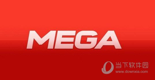 mega云盘Mac版