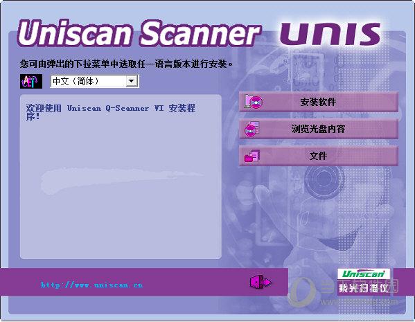 紫光Q600扫描仪驱动