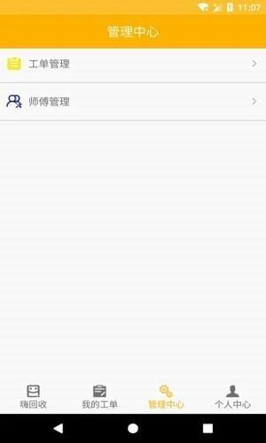 嗨回收 V1.0.2 安卓版截图3