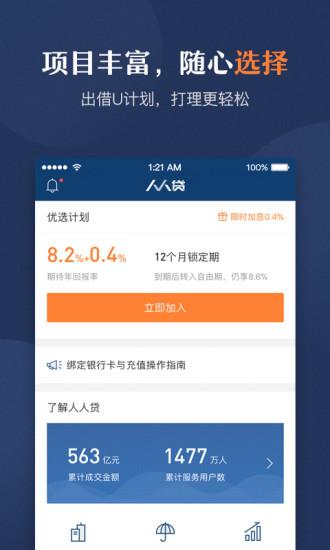 人人贷理财 V5.6.7 安卓版截图3