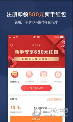 人人贷理财iOS版