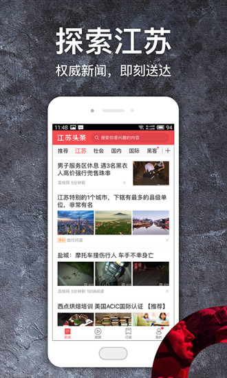 江苏头条 V2.3.7 安卓版截图1