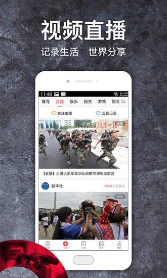 江苏头条 V2.3.7 安卓版截图2