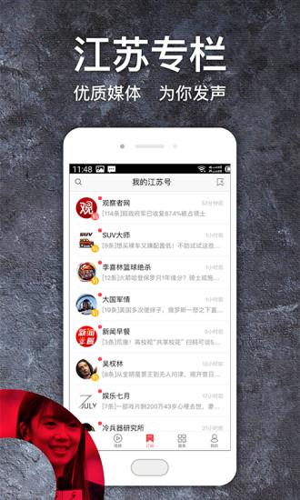 江苏头条 V2.3.7 安卓版截图3
