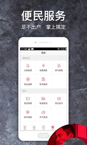江苏头条 V2.3.7 安卓版截图4