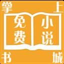 掌上免费小说书城 V3.7.7.2022 安卓版