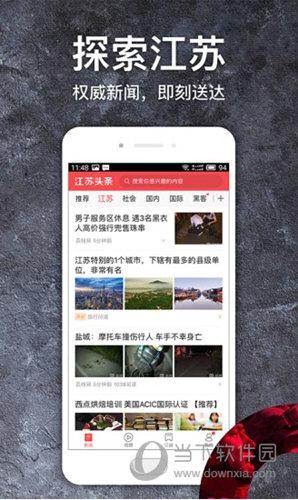 江苏头条iOS版