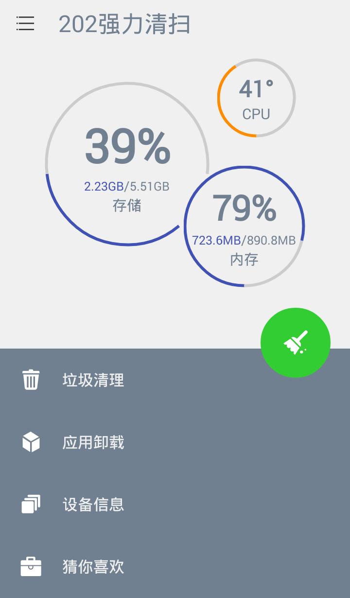 202强力清扫 V2.2 安卓版截图2