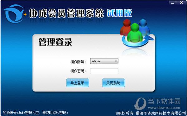 协成会员管理软件
