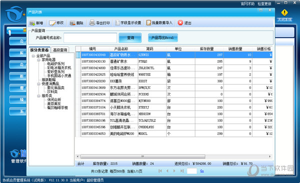协成会员管理系统