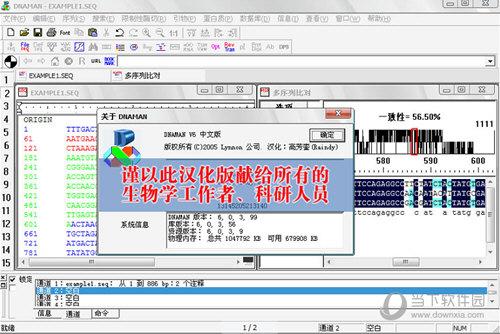 DNAMAN中文版