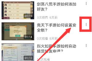 西瓜视频中将已上传视频删除的具体操作方法