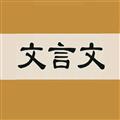 文言文字典 V2.1 安卓版