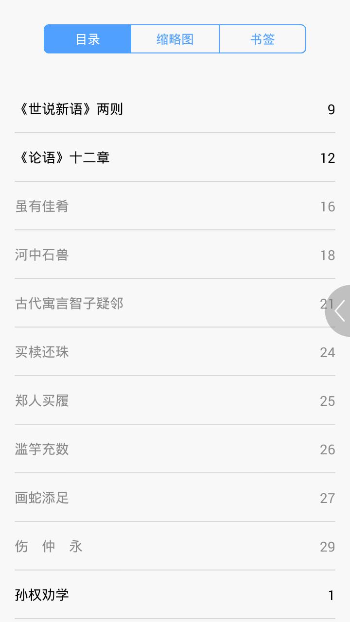 初中文言文全解 V2.25.137 安卓版截图1