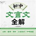 初中文言文全解 V2.25.137 安卓版