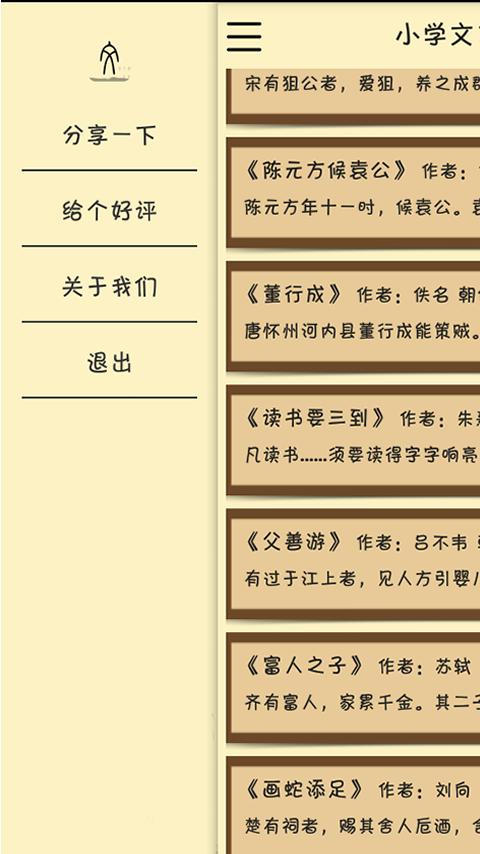 初高中文言文大全翻译 V5.0 安卓版截图1