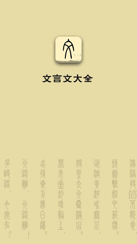 初高中文言文大全翻译 V5.0 安卓版截图3