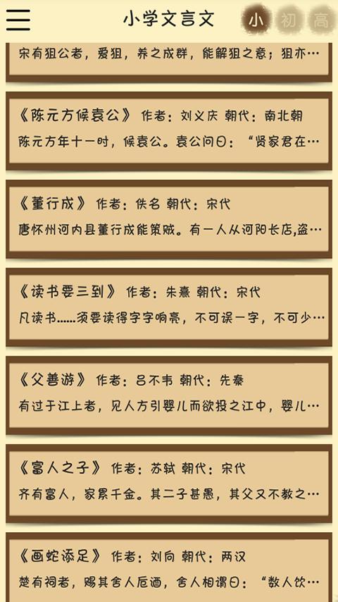 初高中文言文大全翻译 V5.0 安卓版截图2