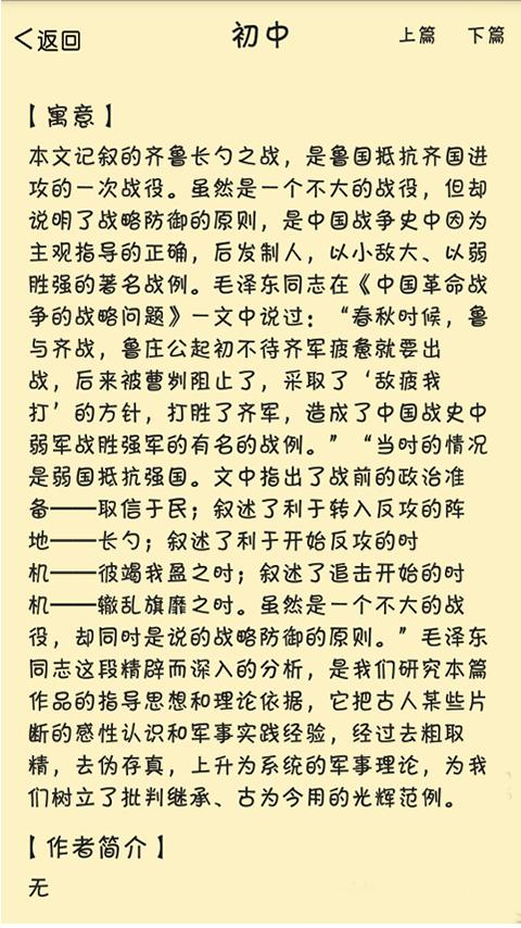 初高中文言文大全翻译 V5.0 安卓版截图4