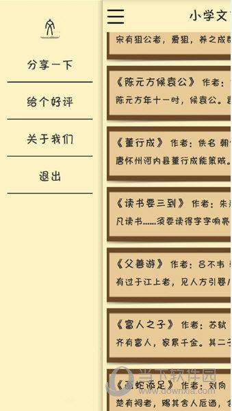 初高中文言文大全翻译