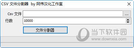 CSV文件分割软件