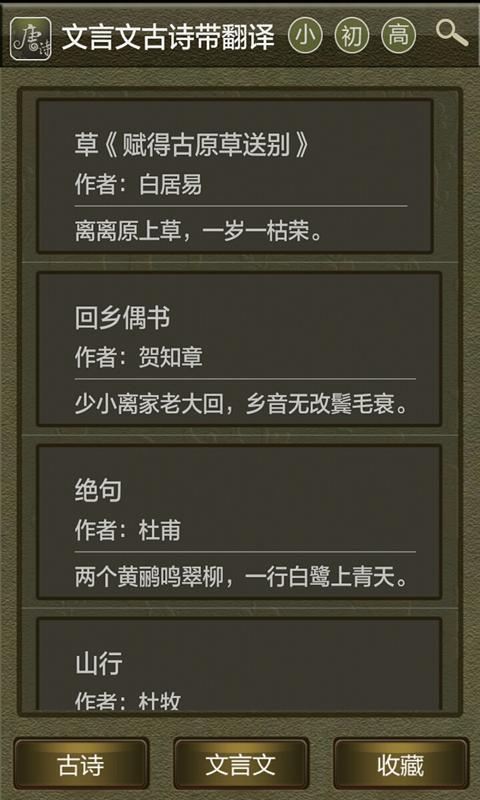 文言文古诗带翻译 V4.0 安卓版截图1